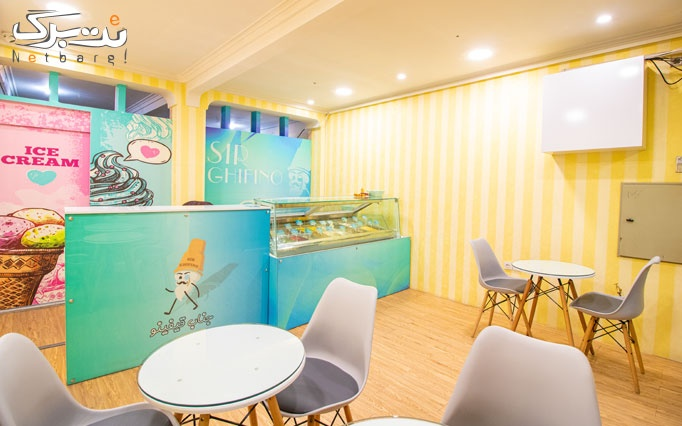 بستنی اسکوپی و مو کافه در کافه جناب قیفینو