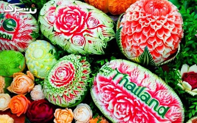 حکاکی روی هندوانه ویژه شب یلدا