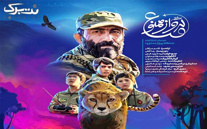 فیلم سینمایی منطقه پرواز ممنوع در سالن امام علی