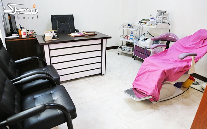 برداشتن خال در مطب دکتر سالاری