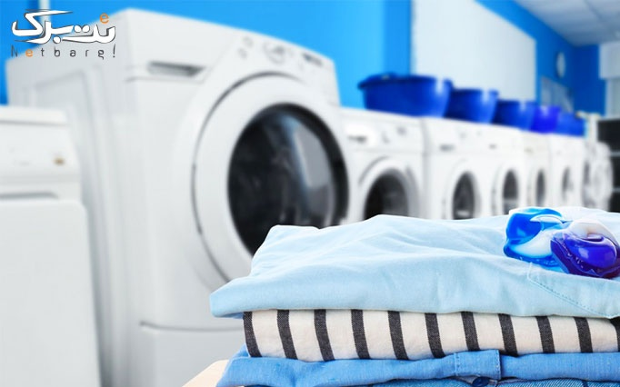 خشکشویی لحاف یا روتختی در خشکشویی پالتار