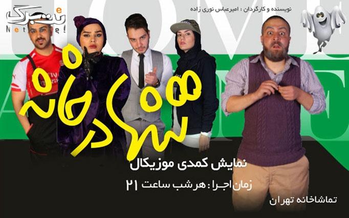 نمایش تنها در خانه در تماشاخانه طهران