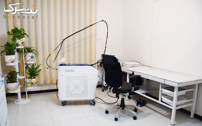 لیزر الکساندرایت در مطب دکتر مرادیان