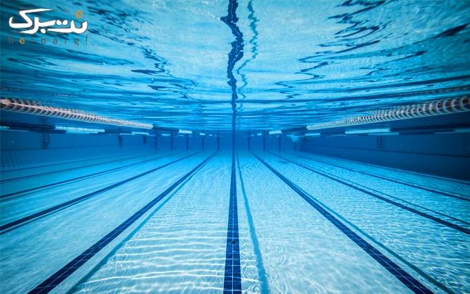شنا در استخر چهار فصل پردیس ایرانیان