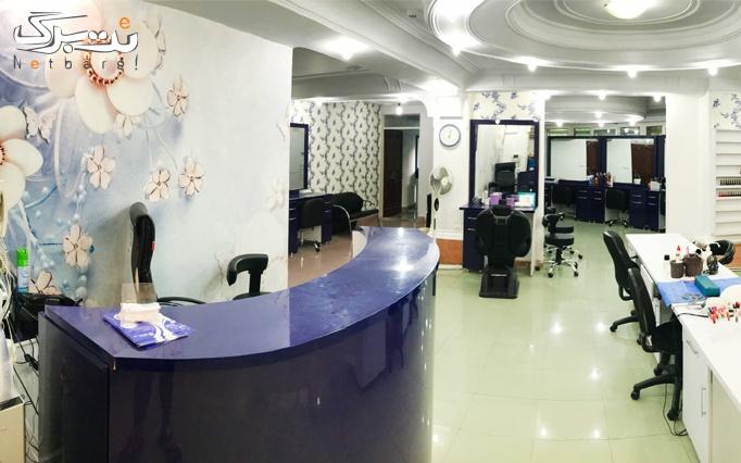 براشینگ در سالن زیبایی اقلیما