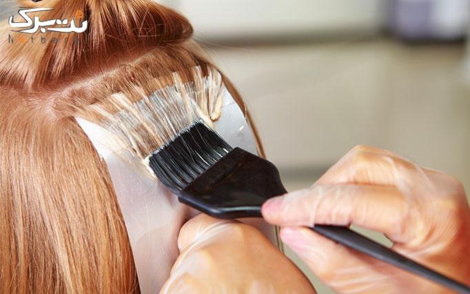 هایلایت مو با فویلی در آرایشگاه رادینا