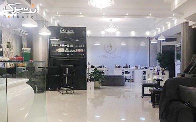 خدمات زیبایی در سالن زیبایی آج