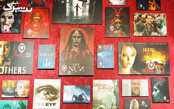 اتاق فرار مریم خونین
