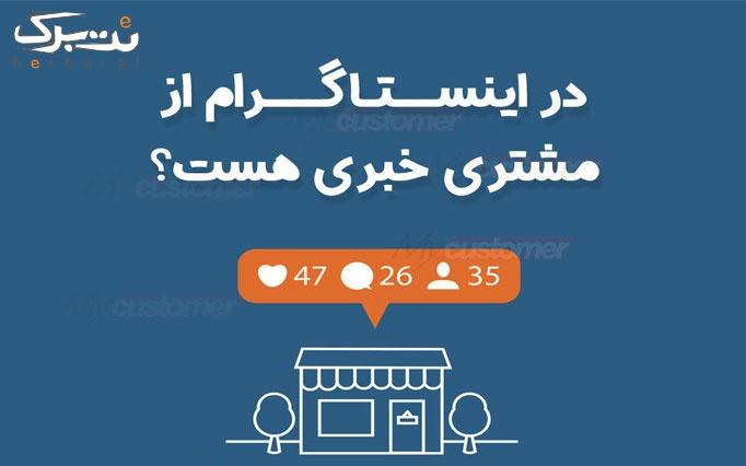 همایش جذب مخاطب و مشتری در اینستاگرام
