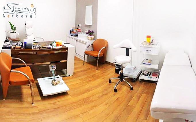 میکرونیدلینگ پوست در مطب دکتر سیفی
