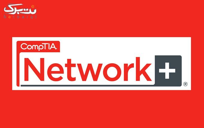 آموزش +Network در عصر رایان شبکه