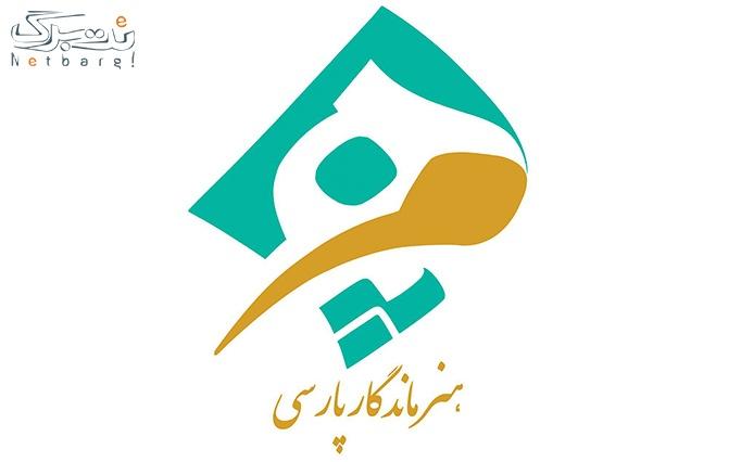 بافت سبد تریکو در موسسه ماندگار پارسی