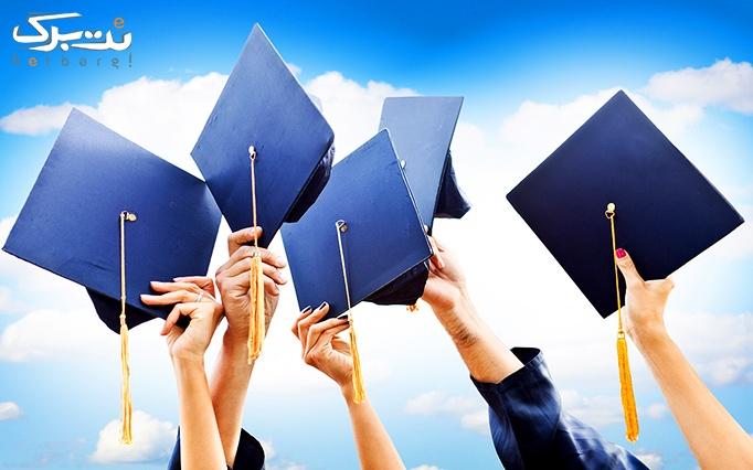مشاوره اعزام دانشجو در موسسه پژواک پارس ماد