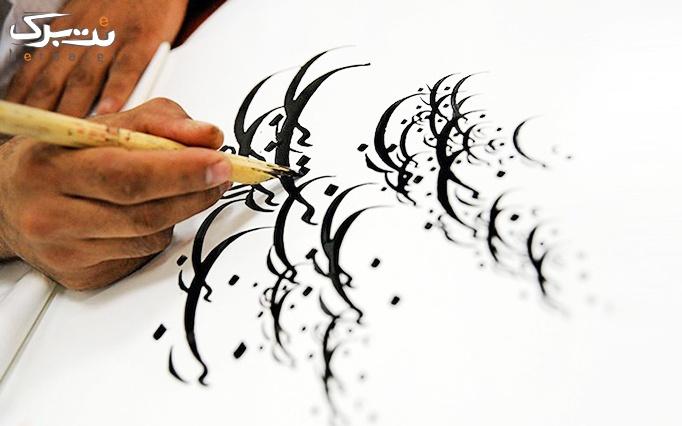 آموزش خوشنویسی در موسسه هوش آذین