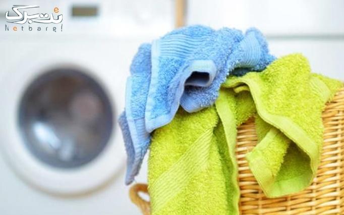شستشو حرفه ای در خشکشویی تاپ کلین