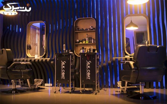 اصلاح موی سر ، ماساژ و پاکسازی در آرایشگاه مونیک