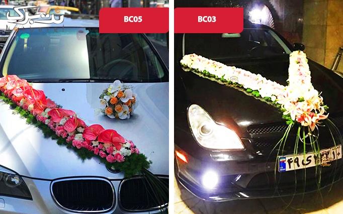 بن تخفیف خدمات فروش دسته گل و ماشین عروس