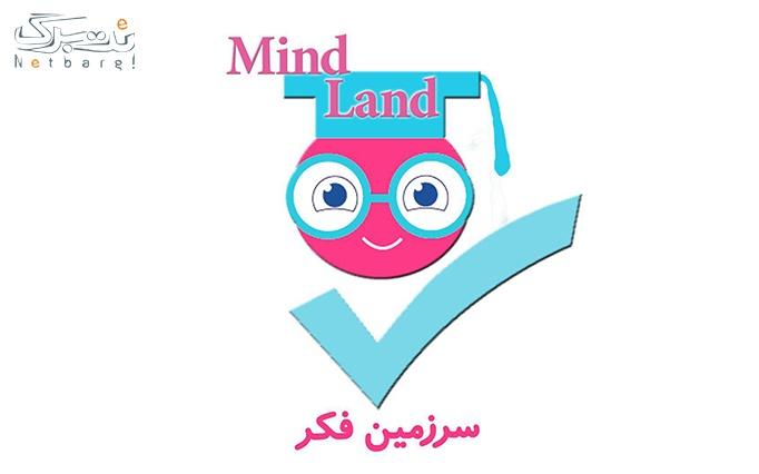 کارگاه آموزشی تفریحی دو زبانه در سرزمین فکر