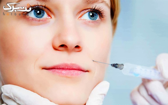 تزریق بوتاکس در مرکز زیبایی و درمانی خالص