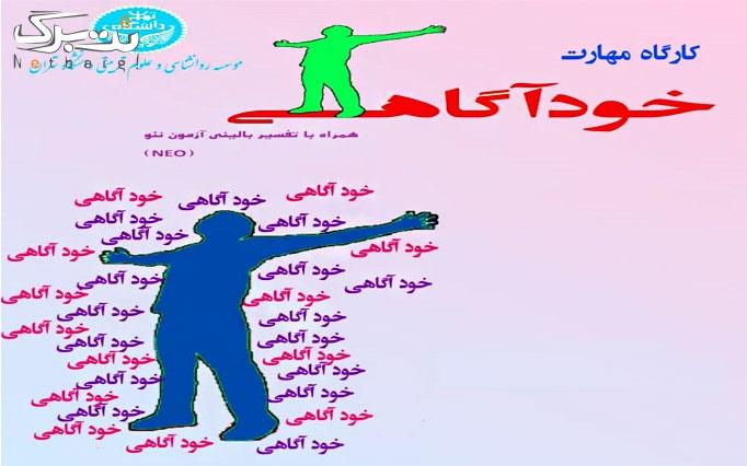 آموزش خودآگاهی در موسسه روانشناسی دانشگاه تهران