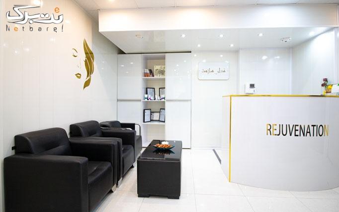 کویتیشن یا RF مرکز ندای سلامت