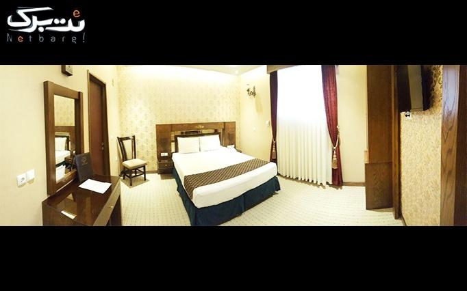 اقامت فولبرد در هتل 3 ستاره ذاکر