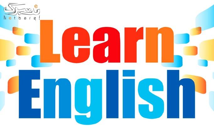 آموزش زبان انگلیسی در آموزشگاه کبریا