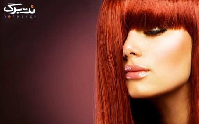 رنگ مو با قویل در سالن زیبایی قویل