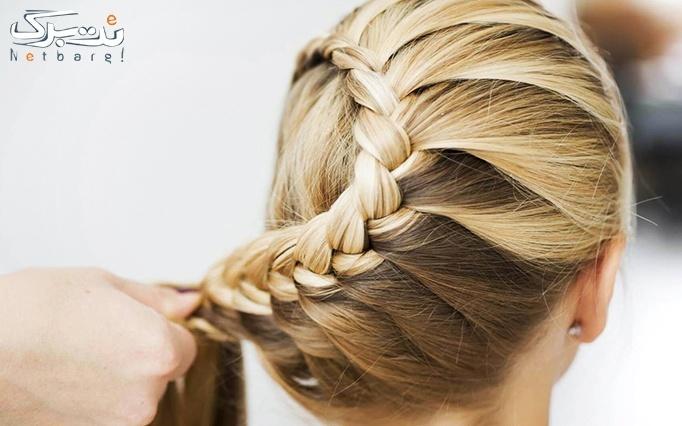 بافت مو در آرایشگاه اطلس