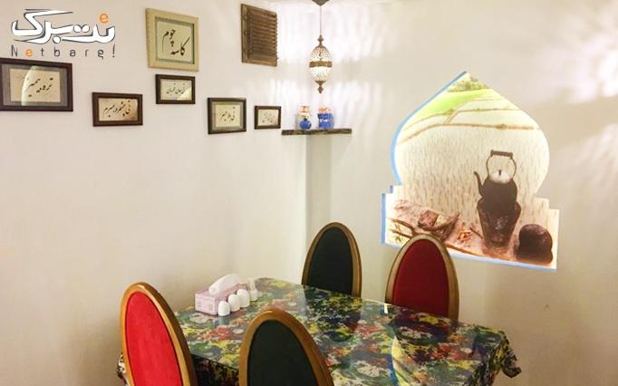 منو باز غذایی در رستوران گیلانی چلو شیش