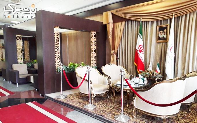 خدمات سالن CIP فرودگاه کرمانشاه با تشریفات واران
