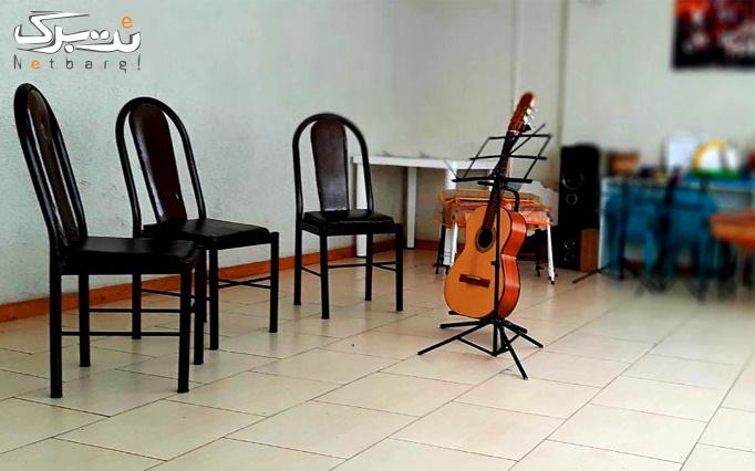 آموزش موسیقی کودک در موسسه سفیر هنر پارسیان