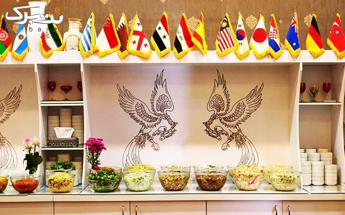 رستوران بین المللی سیمرغ با منو متنوع شام و موسیقی