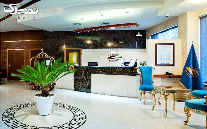 اقامت فولبرد در هتل هاترا مشهد
