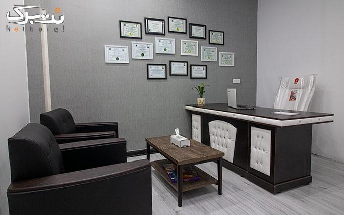 برداشتن خال در مطب دکتر حاجی پور
