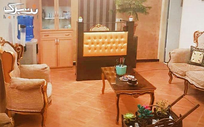 تزریق بوتاکس مسپورت در کلینیک زیبایی آدرین