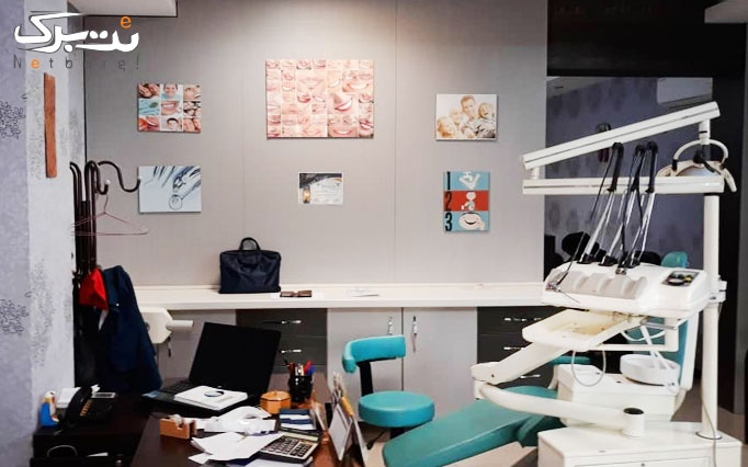 ترمیم دندان در مطب دکتر زنگنه