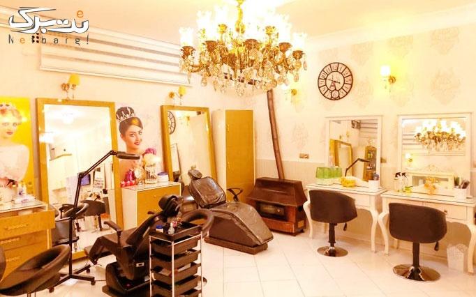لیفت ابرو در آرایشگاه رادینا