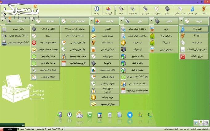 آموزش نرم افزار هلو در آموزشگاه ایرانمهر صادقیه