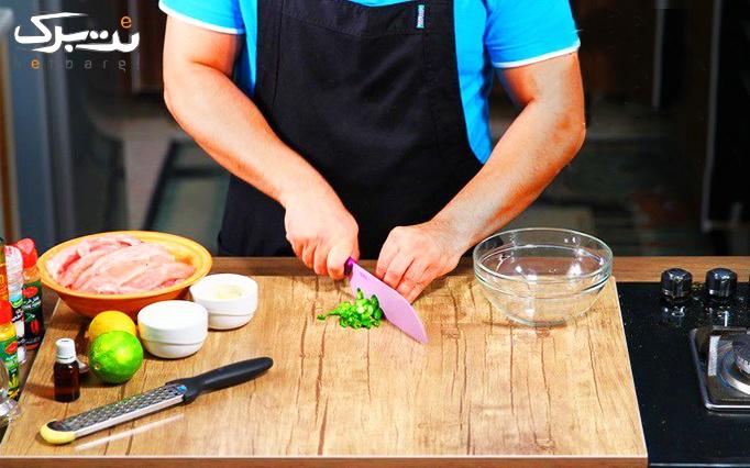 آموزش آشپزی در آموزشگاه شهربانو