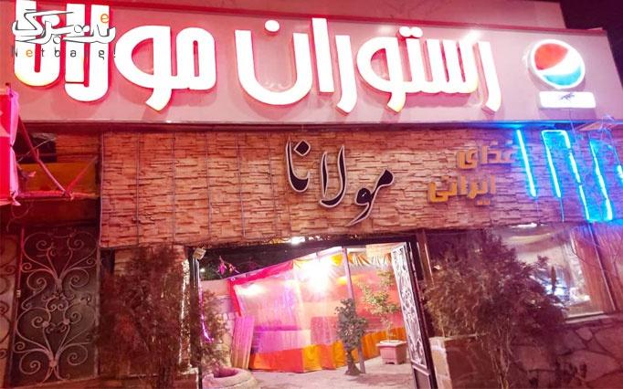 رستوران مولانا با چلو ماهی کبابی قزل آلا یک کیلویی