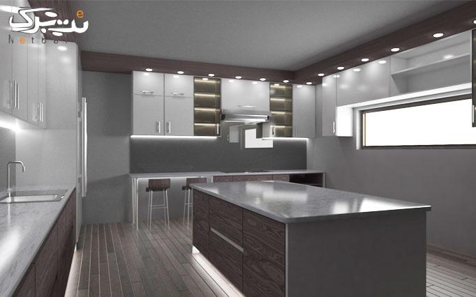 آموزشگاه ایرانمهر با آموزش طراحی کابینت آشپزخانه