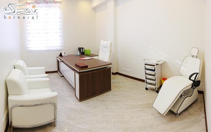 پلاسما جت در مطب دکتر قنبرپور