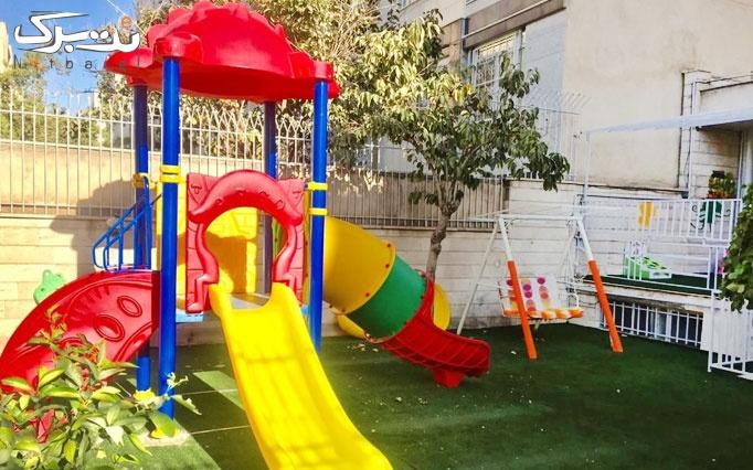 خانه کودک مهر آسانا محیطی شاد برای کودکان