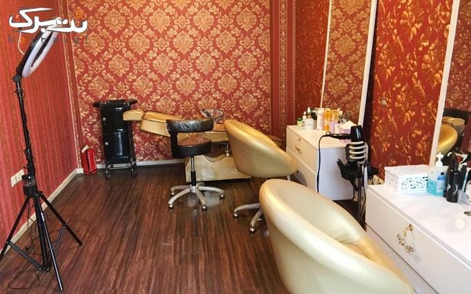 خدمات متنوع آرایشی در سالن زیبایی اسپیاس