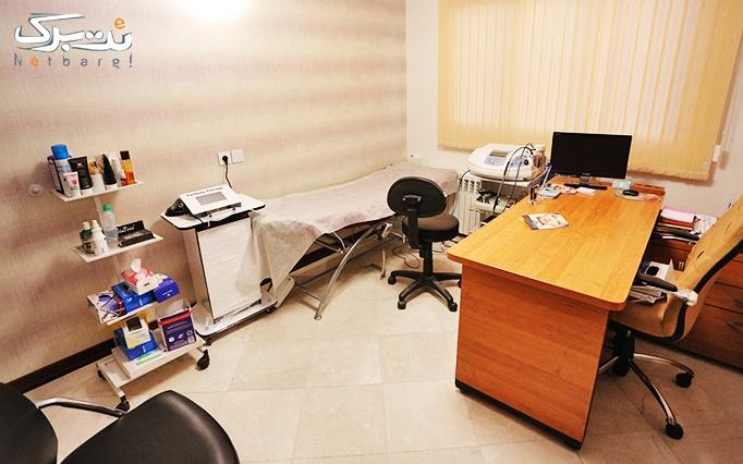 جوانسازی با (RF) در مطب دکتر سادات حسینی