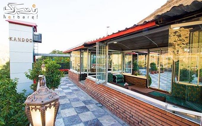 منو باز غذایی در باغ رستوران کندو فشم