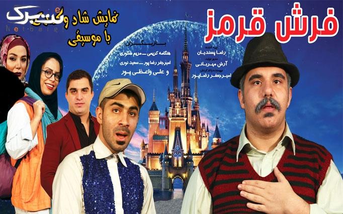 نمایش فرش قرمز در سینما ایران