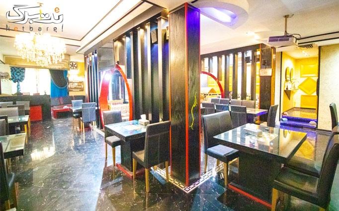 پکیج شام در رستوران سپه سالار
