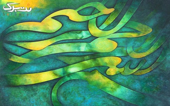 ورکشاپ نقاشی خط در هنرکده کیمیا